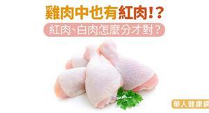 雞肉中也有紅肉!?紅肉、白肉怎麼分才對?