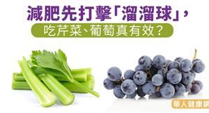 減肥先打擊「溜溜球」,吃芹菜、葡萄真有效?