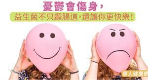 憂鬱會傷身,益生菌不只顧腸道,還讓你更快樂!