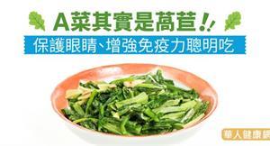 A菜其實是萵苣!保護眼睛、增強免疫力聰明吃