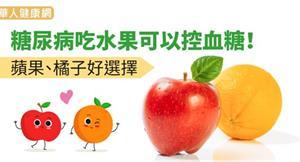糖尿病吃水果可以控血糖!蘋果、橘子好選擇