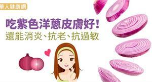 吃紫色洋蔥皮膚好!還能消炎、抗老、抗過敏