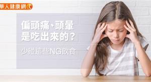 偏頭痛、頭暈是吃出來的?少碰這些NG飲食