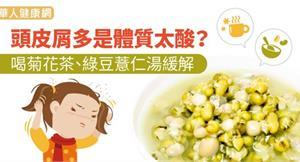 頭皮屑多是體質太酸?喝菊花茶、綠豆薏仁湯緩解