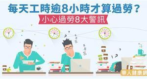 每天工時逾8小時才算過勞?小心過勞8大警訊