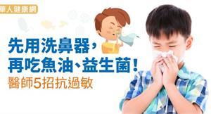 先用洗鼻器,再吃魚油、益生菌!醫師5招抗過敏