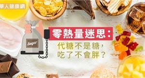 零熱量迷思:代糖不是糖,吃了不會胖?