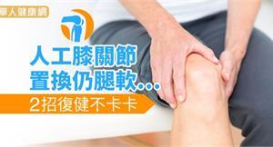 人工膝關節置換仍腿軟…2招復健不卡卡