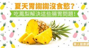 夏天胃謅謅沒食慾?吃鳳梨解決這些腸胃問題!