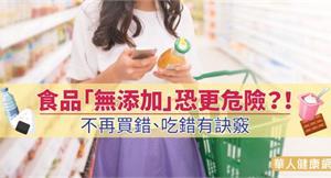 食品「無添加」恐更危險?!不再買錯、吃錯有訣竅