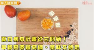 夏日瘦身計劃從它開始!早餐燕麥罐高纖、美味又飽足