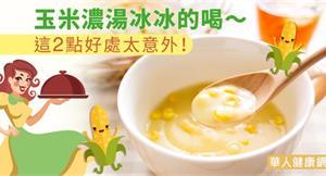 玉米濃湯冰冰的喝〜這2點好處太意外!