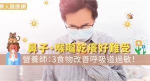 鼻子、喉嚨乾癢好難受 營養師:3食物改善呼吸道過敏!