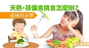 天熱,孩偏食挑食怎麼辦?這幾招必學