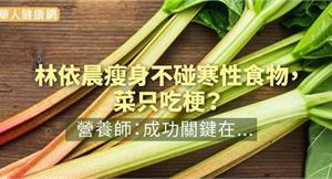 林依晨瘦身不碰寒性食物,菜只吃梗?營養師:成功關鍵在...
