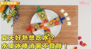夏天好熱想吃冰?超可愛水果冰棒消暑又不發胖!