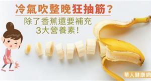 冷氣吹整晚狂抽筋?除了香蕉還要補充3大營養素!
