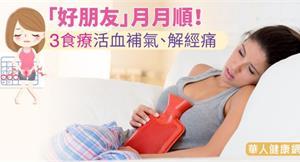 「好朋友」月月順!3食療活血補氣、解經痛