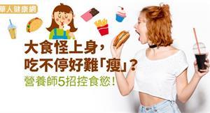 大食怪上身,吃不停好難「瘦」?營養師5招控食慾!