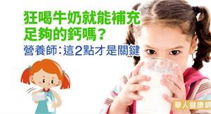 狂喝牛奶就能補充足夠的鈣嗎?營養師:這2點才是關鍵