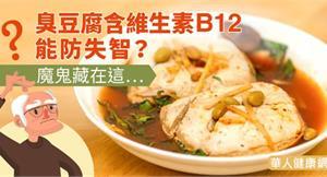 臭豆腐含維生素B12能防失智?魔鬼藏在這…