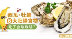 西瓜、牡蠣5大壯陽食物,吃了會蹦蹦跳?