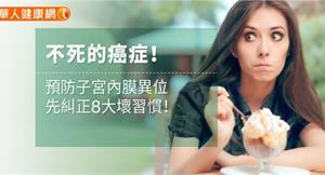 不死的癌症!預防子宮內膜異位,先糾正8大壞習慣!