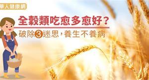 全穀類吃愈多愈好?破除3迷思,養生不養病