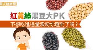 紅黃綠黑豆大PK 不想吃進過量澱粉,你選對了嗎?