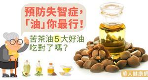 預防失智症,「油」你最行!苦茶油5大好油吃對了嗎?