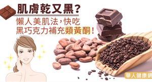 肌膚乾又黑?懶人美肌法,快吃黑巧克力補充類黃酮!