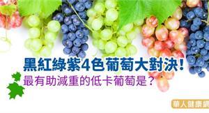 黑紅綠紫4色葡萄大對決!最有助減重的低卡葡萄是?