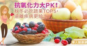 抗氧化力大PK!秋冬必吃蔬果TOP 5,遠離疾病更給力!