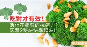 吃對才有效!活化花椰菜的抗癌力,烹煮2秘訣快學起來!