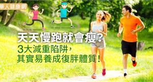 天天慢跑就會瘦?3大減重陷阱,其實易養成復胖體質!