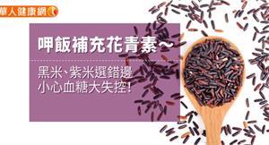 呷飯補充花青素~黑米、紫米選錯邊,小心血糖大失控!
