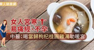 女人宮寒易痛經、不孕 中醫:喝當歸枸杞桂圓雞湯助暖宮