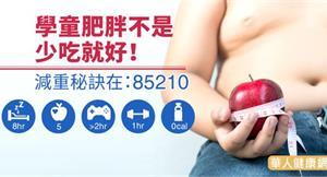 學童肥胖不是少吃就好!減重秘訣在:85210