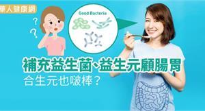 補充益生菌、益生元顧腸胃 合生元也啵棒?