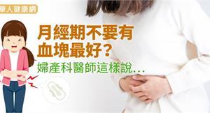 月經期不要有血塊最好?婦產科醫師這樣說…