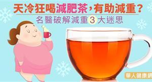 天冷狂喝減肥茶,有助減重?名醫破解減重3大迷思