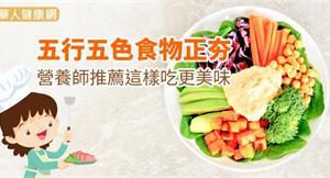 五行五色食物正夯 營養師推薦這樣吃更美味