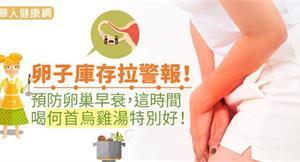 卵子庫存拉警報!預防卵巢早衰,這時間喝何首烏雞湯特別好!
