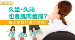 久坐、久站也會肌肉痠痛?每天這樣熱敷超舒服!