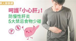 呵護「小心肝」!防慢性肝炎,5大禁忌食物少碰