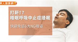 打鼾、睡眠呼吸中止症擾眠 快避免這6大NG睡姿