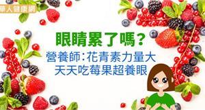 眼睛累了嗎?營養師:花青素力量大,天天吃莓果超養眼