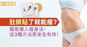 肚臍貼了就能瘦?攏是懶人瘦身法,這3種方法更安全有效!