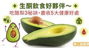 生酮飲食好夥伴~吃酪梨3秘訣,盡收5大健康好處