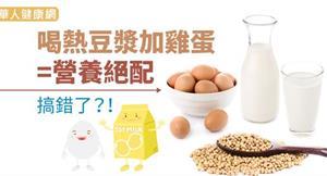 喝熱豆漿加雞蛋=營養絕配,搞錯了?!